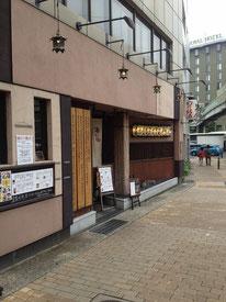 Kouan Kyoto Ekimae (晃庵 京都駅前店)
