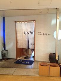 Kamarkura Issaan (鎌倉一茶庵)