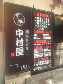 Nakamuraya (中村屋)