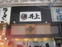 Inoue