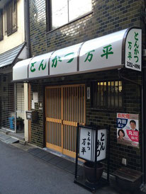 Tonkatsu Manpei (とんかつ 万平)
