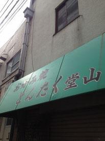 Dontaku (どんたく)