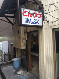 Manpuku (まんぷく)