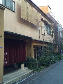 Edo Soba Hosokawa (江戸蕎麦ほそ川)