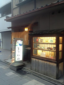 Matsukame (まつかめ)