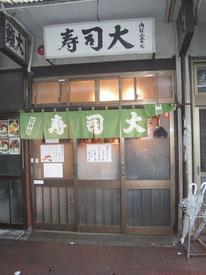 Tsukiji Sushi Dai