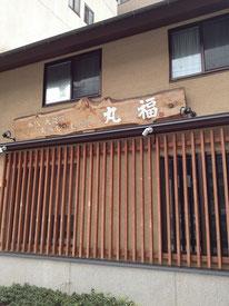 Marufuku (丸福)