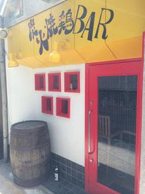 Watori Bar (WA鶏BAR)