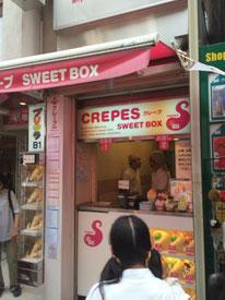Sweet Box (スイートボックス)