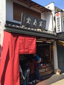 Hougyokudou 宝玉堂(ほうぎょくどう)