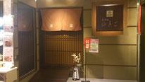 Tempura Hisago Akihabaraten
