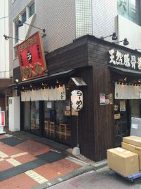 Choudaikichi Uenoten (超大吉 上野店)