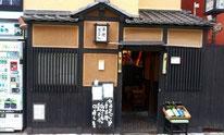Gun-chan Roppongi Yakitori Restaurnat image