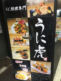 Tsukiji Uni Tora Kurau (うに虎喰)