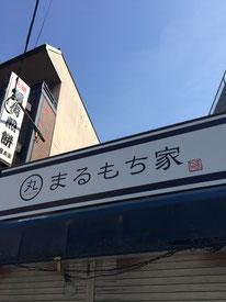 Marumochiya まるもち家
