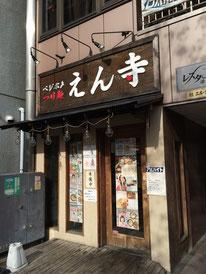 Vegepota Tsukemen Enji (ベジポタつけ麺えん寺)
