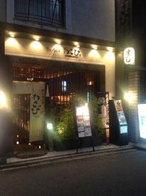 Wasabi (わさび)