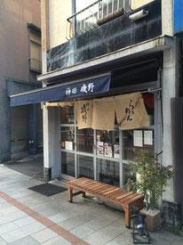 Kanda Isono (神田 磯野)