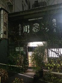 Kawasaki (川﨑)