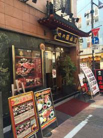 Yansando Ueno Honten (陽山道 上野本店)
