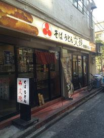 Monju Ryogoku Ekimaeten (文殊 両国駅前店)