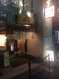 Chisoumen Mamiana (馳走麺 狸穴)