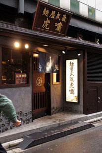 Men-ya Musashi Kosho Roppongi Ramen Restaurnat image