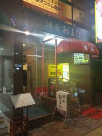 Sake Sakana Omata (酒・肴 おまた)