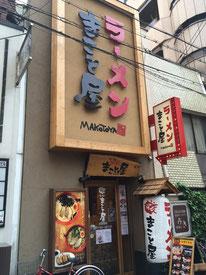 Makotoya (まこと屋)