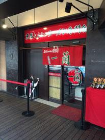 Ichiran Atre Uenoyama Shimoguchiten (一蘭 アトレ上野山下口店)