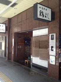 Toriyoshi
