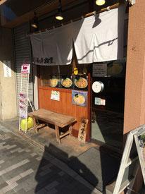 Fukunokami Shokudo (福の神食堂)