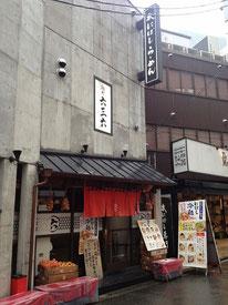 Menya Rokusanroku (麺や 六三六)