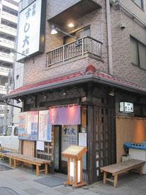 Tsukiji Sushidai