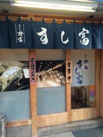 Tsukiji Suzutomi Sushitomi (つきじ鈴富 すし富)