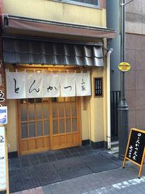 Yamabe Uenoten (山家 上野店)