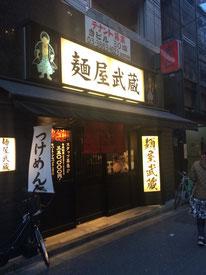 Menya-Musashi-Bujin