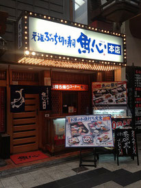 Uoshin Honten (魚心 本店)
