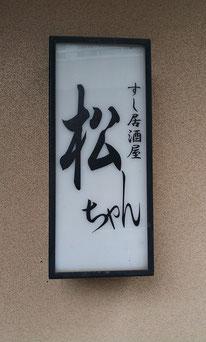 Macchan Roppongi Sushi Restaurnat image