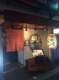 Hasegawa Ryougokuten (はせ川 両国店)