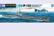 アオシマ 1/700 ウォーターライン No.470_日本海軍潜水艦 伊156