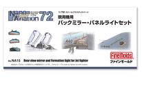 ファインモールド  NC15 1/48_現用機用バックミラー・パネルライトセット