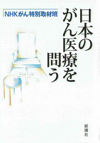 NHKがん特別取材班