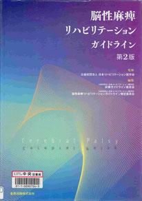 「脳性麻痺リハビリテーションガイド 第2版」