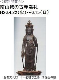 京都国立博物館(予告)