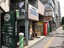 浜松町北田ビルの1階は定食屋ぶらじる。このビルの5階がhogushiリラクゼーション浜松町店です