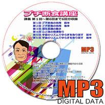 プチ断食講座MP3