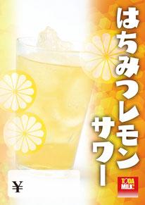 はちみつレモンA4 POP