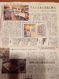 北海道新聞夕刊