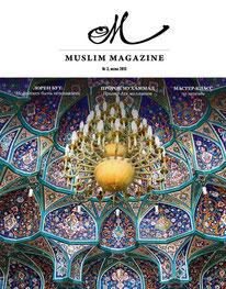 Muslim Magazine #3